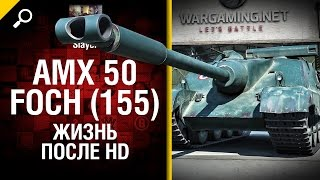 AMX 50 Foch 155: жизнь после HD - от Slayer