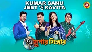 Kumar Sanu Jeet ও Kavita-র Super Singer | Super Singer | Kumar Sanu | Kavita Krishnamurthy | Jeet