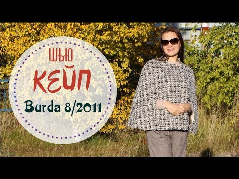 ШЬЮ сама. КЕЙП Burda 8/2011