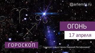 Гороскоп на 17 апреля 2020 года