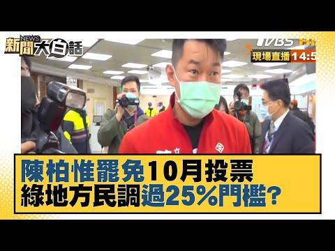 陳柏惟罷免10月投票 綠地方民調過25%門檻?刪Q有望? 新聞大白話 20210906