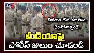 AP Police allegedly warns 'Media Persons' in Amaravati..