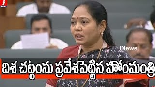 Historical: Home Minister Sucharitha Introduced Disha Act ..