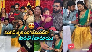 Viral: Singer Shruthi Engagement Exclusive Photos- Geetha ..