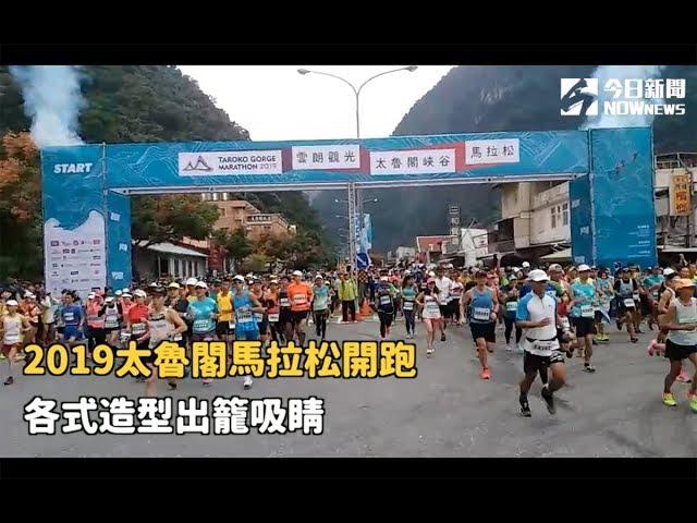 影/2019太魯閣馬拉松開跑 各式造型出籠吸睛