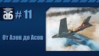 WoWP - От азов до асов №11: бомбкилл. via MMORPG.su