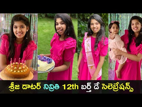 Sreeja Konidela daughter Nivrithi 12th birthday celebrations