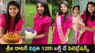 Sreeja Konidela daughter Nivrithi 12th birthday celebratio..