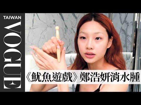 韓模鄭浩妍HoYeonJung 想消水腫按這邊 |【午間首播】|大明星化妝間|Vogue Taiwan