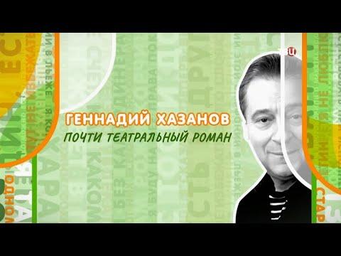 Геннадий Хазанов. Почти театральный роман