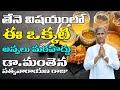 తేనె విషయంలో ఈ ఒక్కటి అస్సలు మరవొద్దు !! | Real Honey Secret | Dr Manthena Satyanarayana Raju Videos