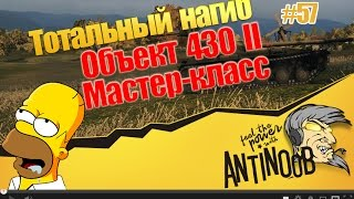 Превью: Объект 430 II [Мастер класс] ТН World of Tanks (wot) #57