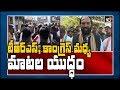 టీఆర్ఎస్, కాంగ్రెస్ మధ్య మాటల యుద్ధం: Nereducharla Municipal Chairman Election | 10TV News