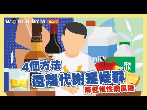 【4個方法遠離「代謝症候群」,降低慢性病風險!】#WorldGym小劇場