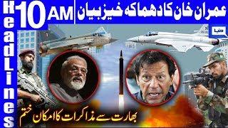 PM Imran Khan Announced Big News   Headlines 10 AM   22 August 2019   Dunya News