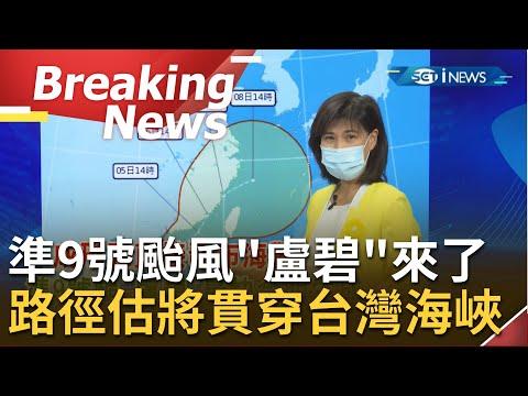 """[訪問完整] 準9號颱風""""盧碧""""最快今明生成!估路徑將貫穿台灣海峽 氣象局曝中南部將成降雨熱區│【焦點要聞。正發生】20210803│三立iNEWS"""