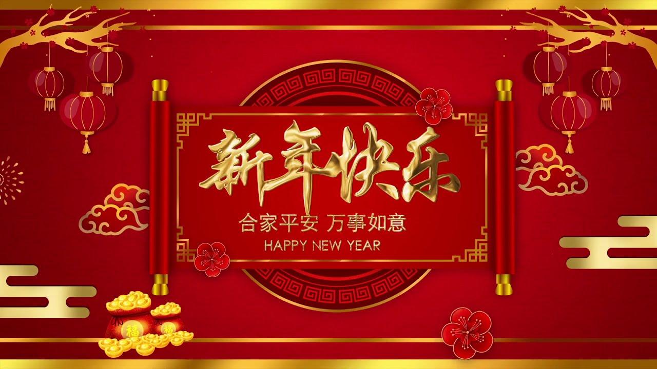 卢台长 新年祝福