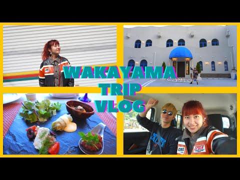 【Vlog】記念日にふらっと地元旅行してきた!in 和歌山(満幸商店Ⅱ/ EPICHARIS)結婚記念日/誕生日/夫婦Vlog/和歌山おすすめ旅/みのべありさ&つっくん