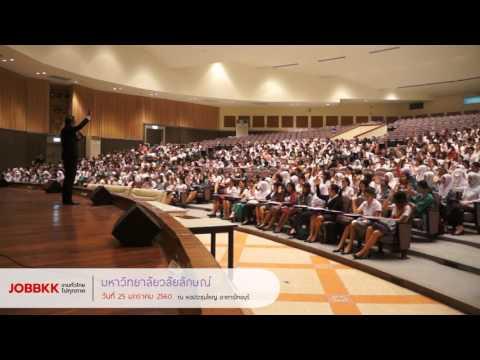 กิจกรรมบรรยายพิเศษ สหกิจศึกษา มหาวิทยาลัยวลัยลักษณ์ ปี 2560