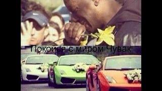 Проводы Пола Уокера, на похоронах его друг Тайризи Гибсон
