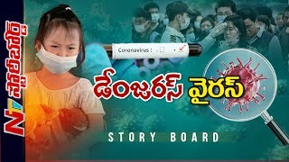 Special Focus On Effect Of Coronavirus- Story Board..