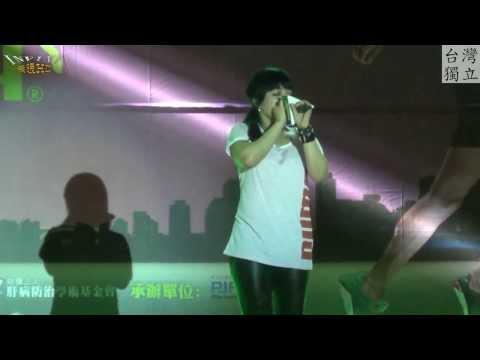 戴愛玲 5 超級爆(1080p)@2014 PUMA螢光夜跑[無限HD]