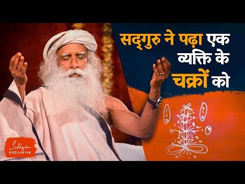 सद्गुरु ने पढ़ा एकव्यक्ति केचक्रों को | Chakras | Sadhguru Hindi