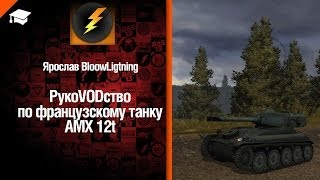 Французский танк AMX 12 t рукоVODство от Bloowligtning [World of Tanks]