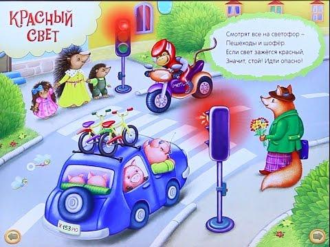 """Правила дорожного движения для детей в книге """"Научи нас, светофор"""" от ИД """"Азбукварик"""""""
