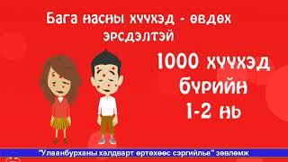 Улаанбурхан өвчнөөс сэргийлье
