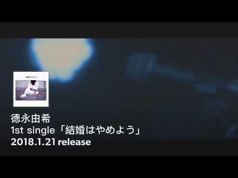 徳永由希 1st single「結婚はやめよう」全曲トレーラー