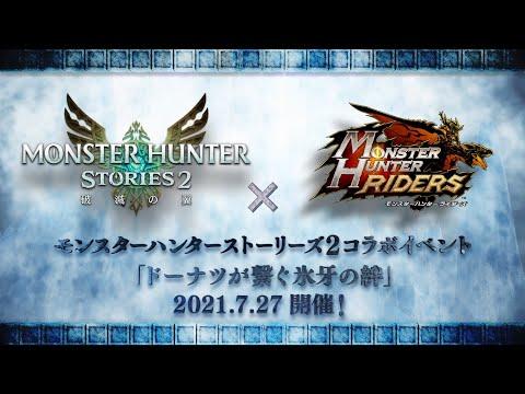 iOS/Android『モンスターハンター ライダーズ』モンスターハンターストーリーズ2 ~破滅の翼~ コラボイベント「ドーナツが繋ぐ氷牙の絆」PVのサムネイル