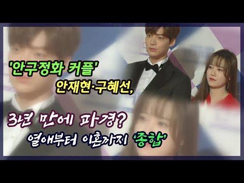 '3년 만에 파경' 안재현·구혜선, 열애부터 이혼까지(종합)