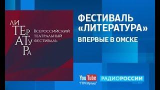 Радио России: Театральный фестиваль «Литература»