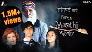 If Hogwarts was a Marathi School | Mohan Agashe, Pravin Tarde, Abhay Mahajan, Parna Pethe | #bhadipa