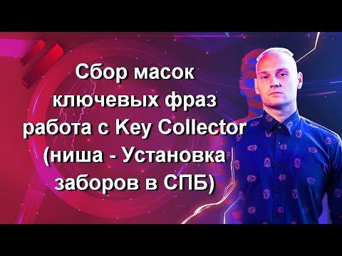 Часть 3. Сбор масок ключевых фраз, работа с Key Collector (ниша — Установка заборов в СПБ)