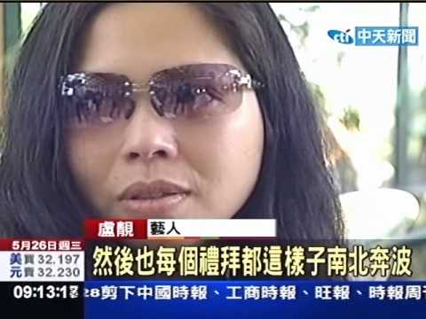 盧靚出獄 七旬母接風 相擁淚灑說未來