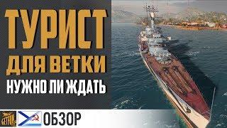 Крейсер Адмирал Макаров .  Будем ждать ?