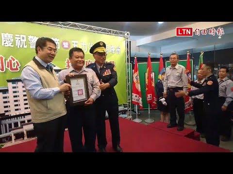 台南市警察節大會 警民宣示合作護治安