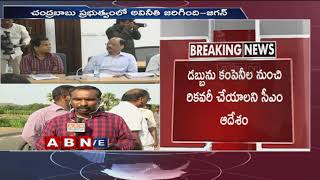 CM YS Jagan appoints Cabinet sub-committee on TDP's corrup..