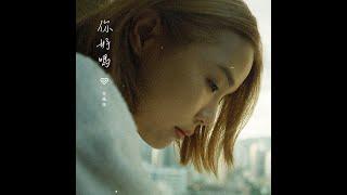 方皓玟 - 你好嗎 YouTube 影片