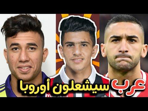 10 لاعبين عرب سيشعلون الميركاتو | زياش يتصدر وجزائري يفاجئ أوروبا كلها