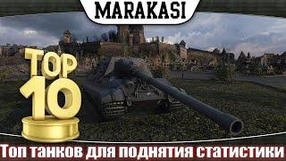 Топ лучших танков для поднятия статистики World of Tanks. рейтинг танков для улучшения кпд wot