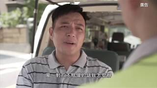(台語版)投保強制汽車責任保險宣導短片-行車安全有保障
