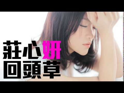 [JOY RICH] [新歌] 莊心妍 - 回頭草(完整發行版)
