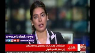 شاهد..استعدادات مطار القاهرة لاستقبال بابا الفاتيكان     -