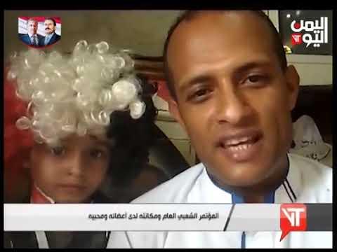 قناة اليمن اليوم - نشرة الثامنة والنصف 22-08-2019