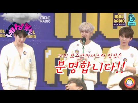 [몬스타엑스]무엇보다 예의를 중시하는 보수브라더스 feat.보브에게 쌓인 게 많은 원호(아이돌라디오 비투비 일훈)