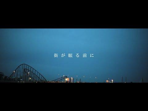 街人「コニカ」Music Video