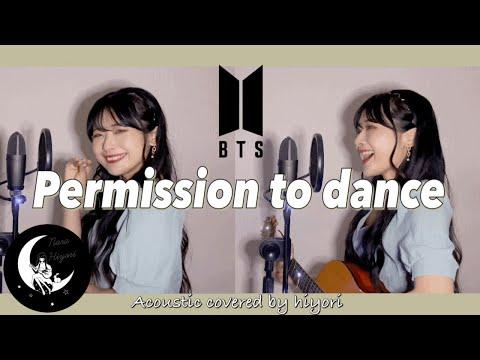 【日本人が歌う】Permission to dance / BTS(방탄소년단) Acoustic covered by 奈良ひより 【 ギター弾き語り 】